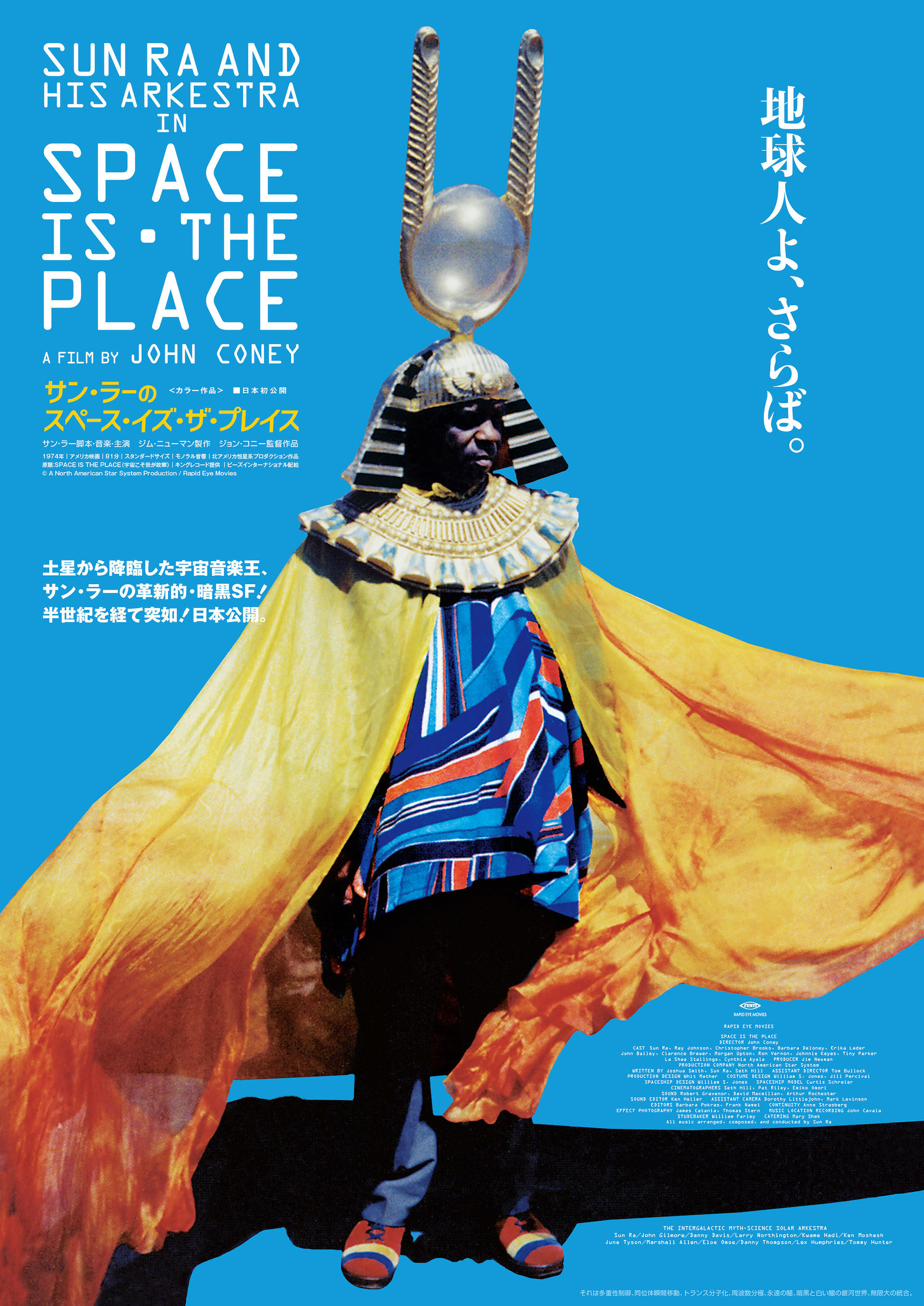 サン・ラーの革新的・暗黒SF『サン・ラーのスペース・イズ・ザ・プレイス』が半世紀を経て日本初公開!