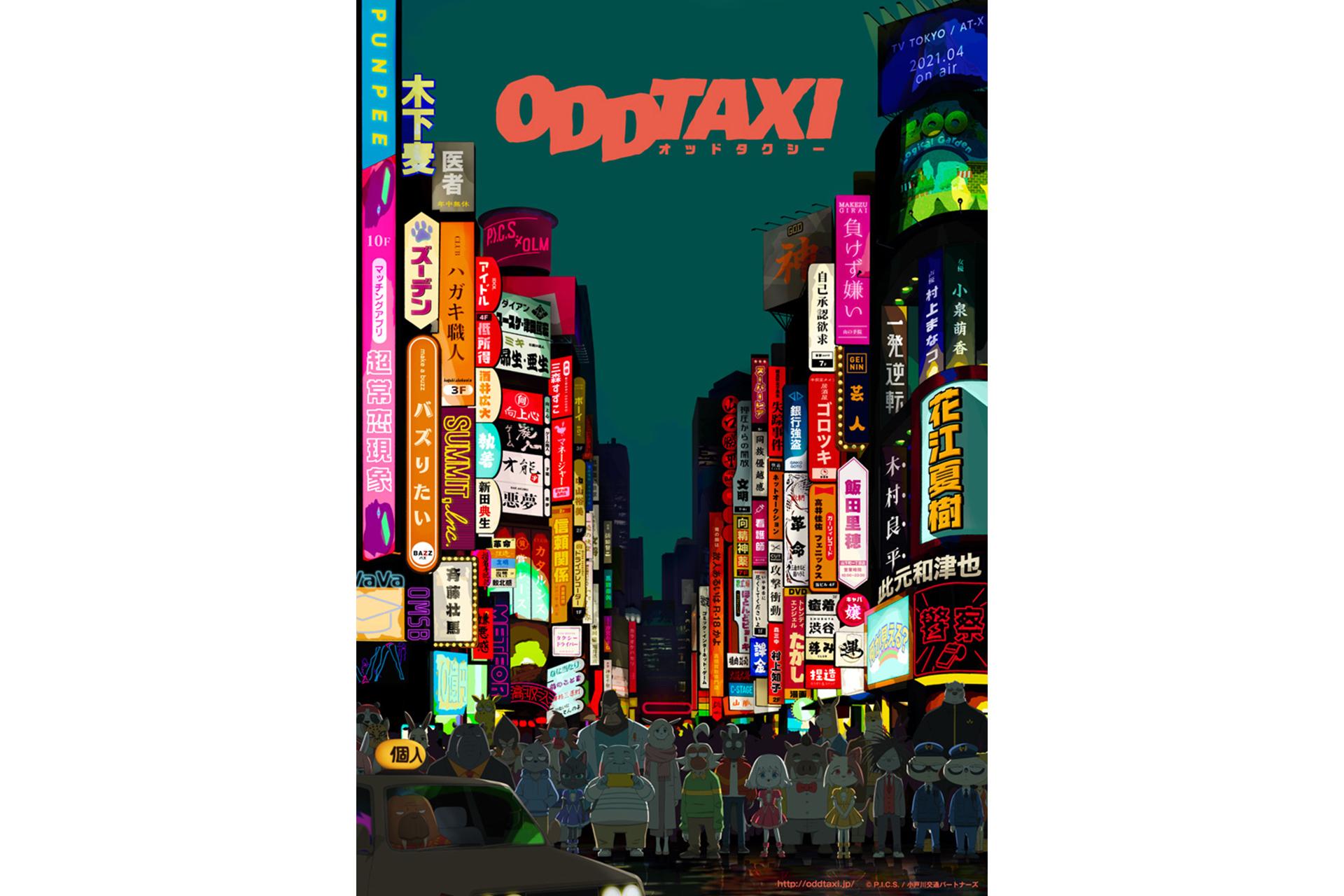 花江夏樹主演、PUNPEE、OMSB、VaVaが劇伴を担当するアニメ『オッドタクシー』が4月放送