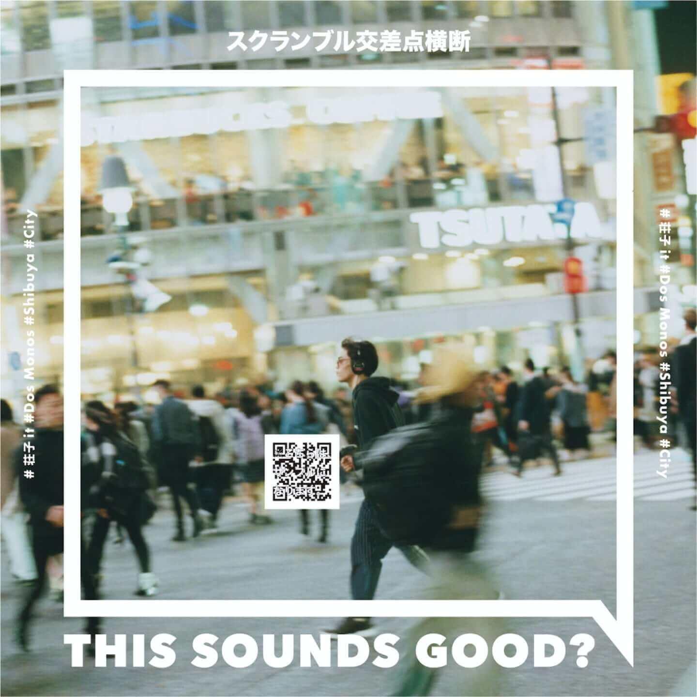 THIS SOUNDS GOOD?展#渋谷x都市 #青森x農林水産業が来週開催!