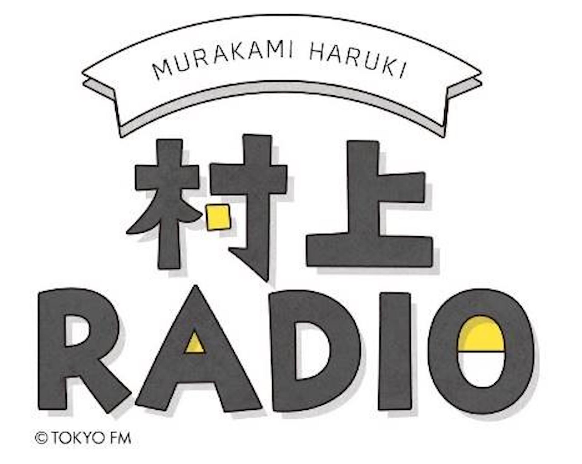 村上春樹が贈る『村上RADIO』年越し生放送決定!ゲストに山中伸弥と山極壽一