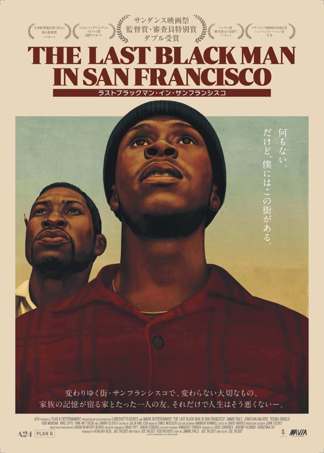 film201001_lastblackmaninsf_5 A24最新作『ラストブラックマン・イン・サンフランシスコ』が本日より全国公開!