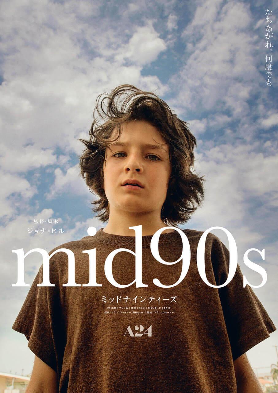 mid90s A24製作『mid90s ミッドナインティーズ』やマイルス・デイヴィスのドキュメンタリーなど、この秋に観たい音楽映画おすすめ5選!