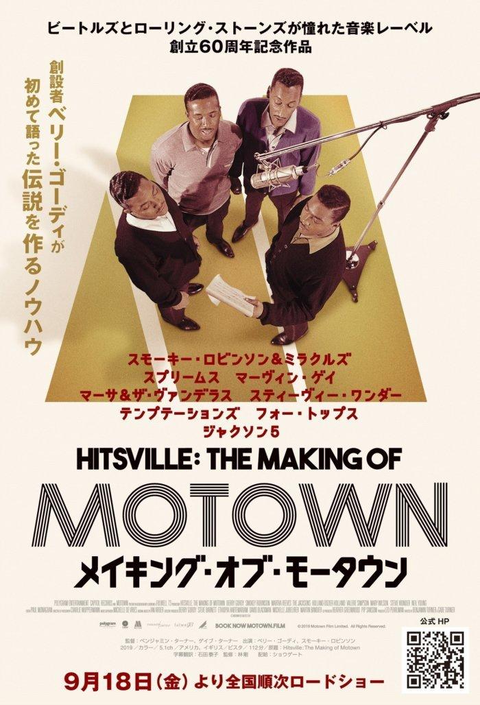 poster-e1599463965552 A24製作『mid90s ミッドナインティーズ』やマイルス・デイヴィスのドキュメンタリーなど、この秋に観たい音楽映画おすすめ5選!